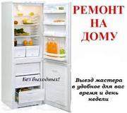 Ремонт любых холодильников и холодильного оборудования 912-22-98-100